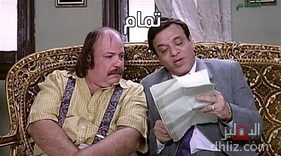 ميم من فيلم قصة الحي الشعبي - تمام