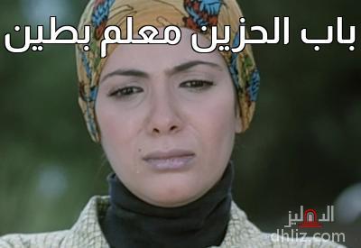 ميم من فيلم خالتي فرنسا - باب الحزين معلم بطين