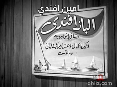 ميم من فيلم ابن حميدو - امين افندي