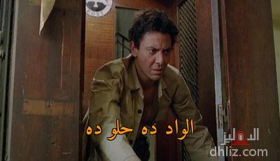 ميم من فيلم عصافير النيل -    الواد ده حلو ده