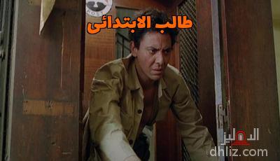 ميم من فيلم عصافير النيل - طالب الابتدائى