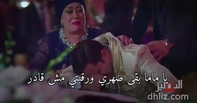 - يا ماما بقى ضهري ورقبتي مش قادر