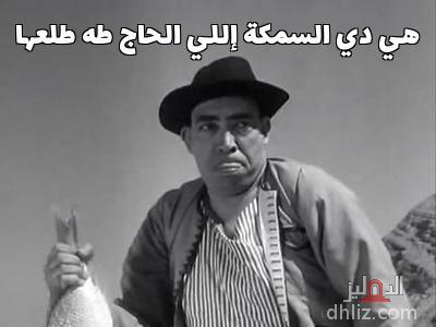 ميم من فيلم ابن حميدو - هي دي السمكة إللي الحاج طه طلعها