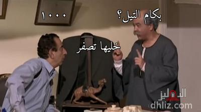 ميم من فيلم معلش إحنا بنتبهدل - بكام التيل؟              ١٠٠٠  خليها تصفر