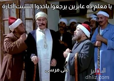 ميم من فيلم التوت والنبوت - يا معلم ده عايزين يرجعوا ياخدوا السبت أجازة   على مرسى