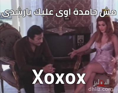 ميم من فيلم أعظم طفل في العالم - مش جامدة اوى عليك يارشدى   Xoxox