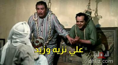 ميم من فيلم وِش إجرام -    علي نزيه وزيد
