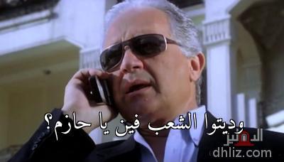 - وديتوا الشعب فين يا حازم؟
