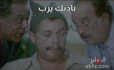 ميم من فيلم أبو كرتونة - باذنك يرب