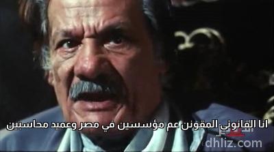 ميم من فيلم فول الصين العظيم -    انا القانوني المقونن عم مؤسسين في مصر وعميد محاسبين
