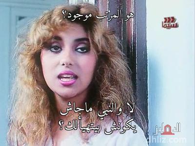 هو المرتب موجود؟ - لا والنبي ماجاش يكونش بيتهيألك؟