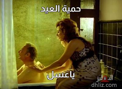 ميم من فيلم الجحيم - حمية العيد   ياعسل