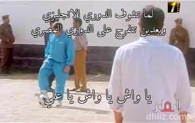 لما تشوف الدوري الانجليزي وبعدين تتفرج على الدوري المصري - يا واش يا واش يا علي