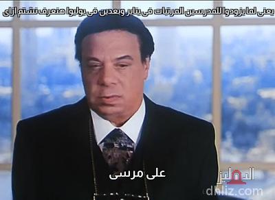 ميم من فيلم محامي خُلع - يعنى لما يزودوا للمدرسين المرتبات فى يناير وبعدين فى يوليوا هنعرف نشتم ازاى    على مرسى