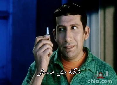 شكله مش مسدقنى كوميك من فيلم غبي منه فيه هاني رمزي الدهليز