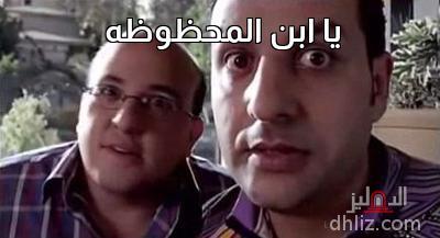 ميم من فيلم عندليب الدقي - يا ابن المحظوظه