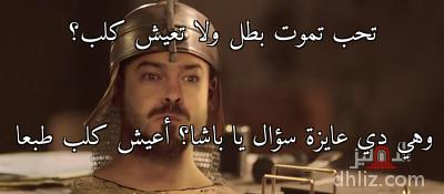 تحب تموت بطل ولا تعيش كلب؟ - وهي دي عايزة سؤال يا باشا؟ أعيش كلب طبعا