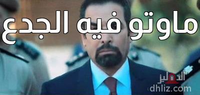 ميم من فيلم حديد - ماوتو فيه الجدع