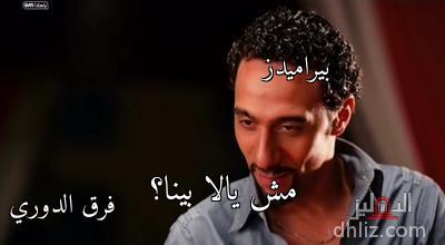 بيراميدز                                                                فرق الدوري - مش يالا بينا؟