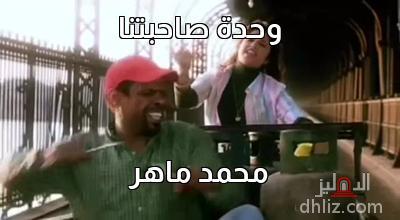 ميم من فيلم حاحا وتفاحة - وحدة صاحبتنا   محمد ماهر