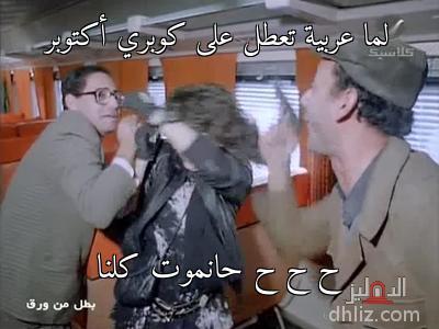 ميم من فيلم بطل من ورق - لما عربية تعطل على كوبري أكتوبر ح ح ح حانموت كلنا