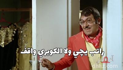 ميم من فيلم الراقصة والسياسي -     راتب يچي ولا الكوبري واقف