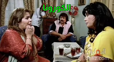 ميم من فيلم حاحا وتفاحة - الكورونا