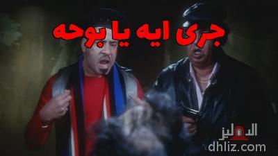 ميم من فيلم بوحة - جرى ايه يا بوحه