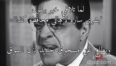 """لما تلاقي خبر بيقول """"بشرى سارة لأهالي محافظة كذا"""" - ويطلع عن مسحوق جديد نزل السوق"""