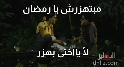 ميم من فيلم رمضان مبروك أبو العلمين حمودة - مبتهزرش يا رمضان   لأ يااختى بهزر