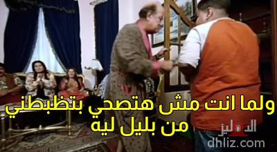 ميم من فيلم حاحا وتفاحة -    ولما انت مش هتصحي بتظبطني  من بليل ليه