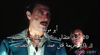 - أبو موتة: 20 سنة اعتقال - 15 عملية سطو مسلح 20 جريمة قتل عمد - و10 اغتصاب