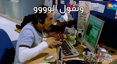 ميم من فيلم ظرف طارق - ونقول الوووو