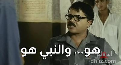 ميم من فيلم رمضان مبروك أبو العلمين حمودة -    هو... والنبي هو