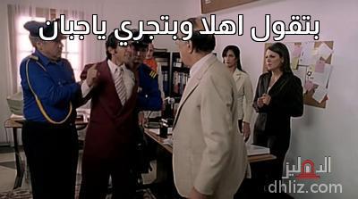 ميم من فيلم جعلتني مجرمًا - بتقول اهلا وبتجري ياجبان