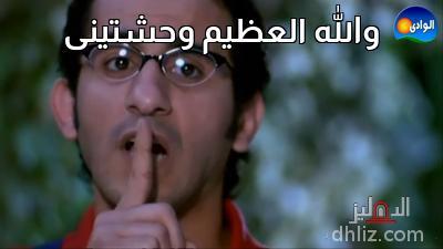ميم من فيلم زكي شان - والله العظيم وحشتينى