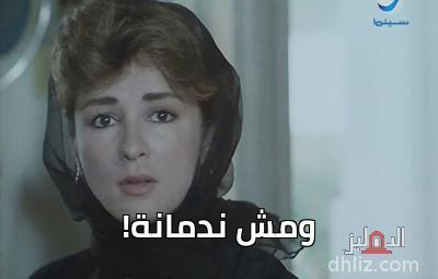 ميم من فيلم المرأة الحديدية -  ومش ندمانة!