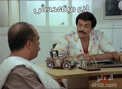 ميم من فيلم يا رب ولد - لاء مبتهددش