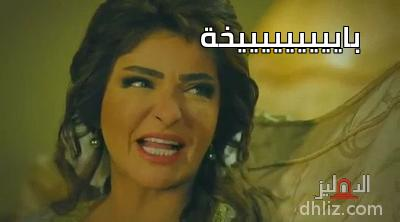 ميم من فيلم عمود فقري - بايييييييييخة