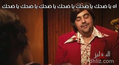 ميم من فيلم سمير وشهير وبهير - اه يا ضحك يا ضحك يا ضحك يا ضحك يا ضحك يا ضحك