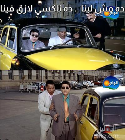 كوميك - ده مش لينا .. ده تاكسي لازق فينا