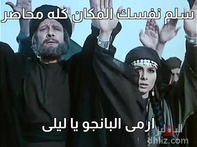 ميم من فيلم فجر الإسلام - سلم نفسك المكان كله محاصر   ارمى البانجو يا ليلى