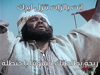 ميم من فيلم فجر الإسلام - انت بالزات تنزل ايدك   ريحة بطاطتك حتموتنا يا حنظلة