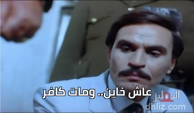 ميم من فيلم بئر الخيانة -  عاش خاين.. ومات كافر