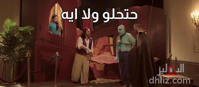 ميم من فيلم الحرب العالمية الثالثة - حتحلو ولا ايه