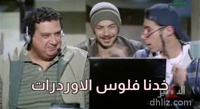 ميم من فيلم مقلب حرامية -    خدنا فلوس الاوردرات