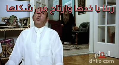 ميم من فيلم حاحا وتفاحة - ربنا يا خدها وارتاح من شكلها