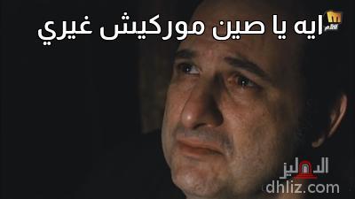 ميم من فيلم الفرح - ايه يا صين موركيش غيري