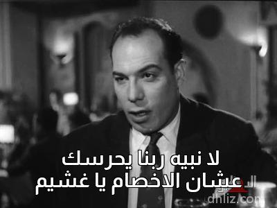 ميم من فيلم أيام شبابي -    لا نبيه ربنا يحرسك  عشان الاخصام يا غشيم