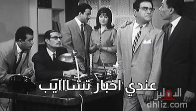 ميم من فيلم مراتي مدير عام -    عندي اخبار تشااايب